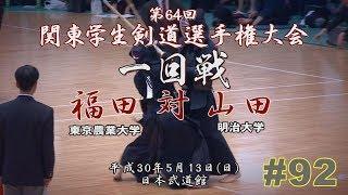 #92【1回戦】福田(東京農大)×山田(明治大)【H30第64回関東学生剣道選手権大会】64th Kanto University Kendo Championship Tournament