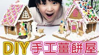 DIY聖誕節手工薑餅屋[NyoNyoTV妞妞TV玩具]