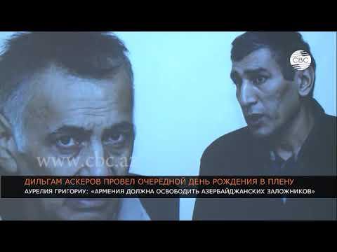 Судьба азербайджанских заложников