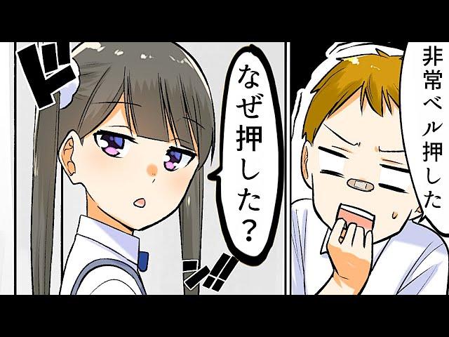 【漫画】小学校でよく起きた事件あるある【マンガ動画】