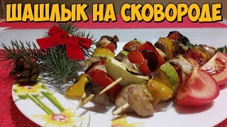 Шашлык из куриного филе на шпажках на сковороде – вкусный авторский рецепт