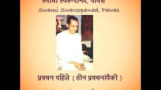 Pravachan 1 of 3 - Shri Swami Swaroopanand, Pawas