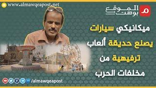 شاهد.. ميكانيكي يمني يصنع حديقة ترفيهية للأطفال من خردة السلاح والحديد