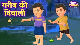 गरीब की दिवाली | Diwali Special Story | Hindi Kahaniya for KIDS | StoryToonsTV Hindi