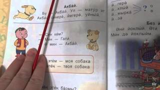 Читаем диалог и текст про собаку / моя собака / стр. 36