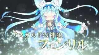 「幻想神域」アスガルドの神狼・フェンリル新登場!