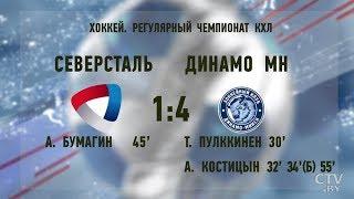 «Динамо» уверенно обыграло «Северсталь»