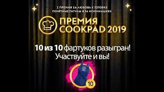 Розыгрыш 10 фартука Премии Cookpad