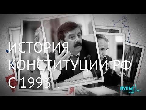 Конституция России 1993 года. Как разрабатывался проект