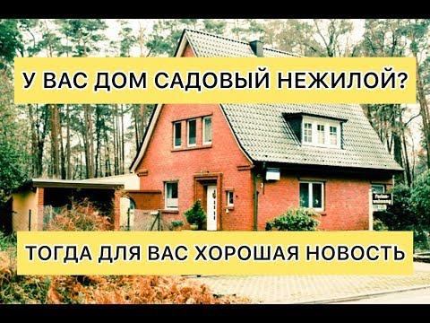 Садовый Дом оформлен, как нежилой? Как перевести его в жилой?
