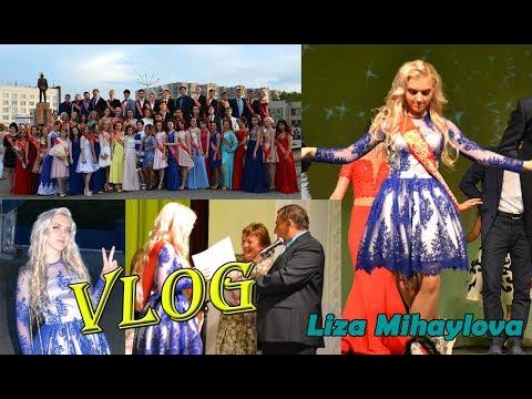 VLOG: ВЫПУСКНОЙ 2017!!! | Liza Mihaylova