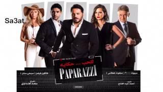 Ramy Ayach - Sa3at (Paparazzi Movie) | رامي عياش - ساعات - من فيلم باباراتزى