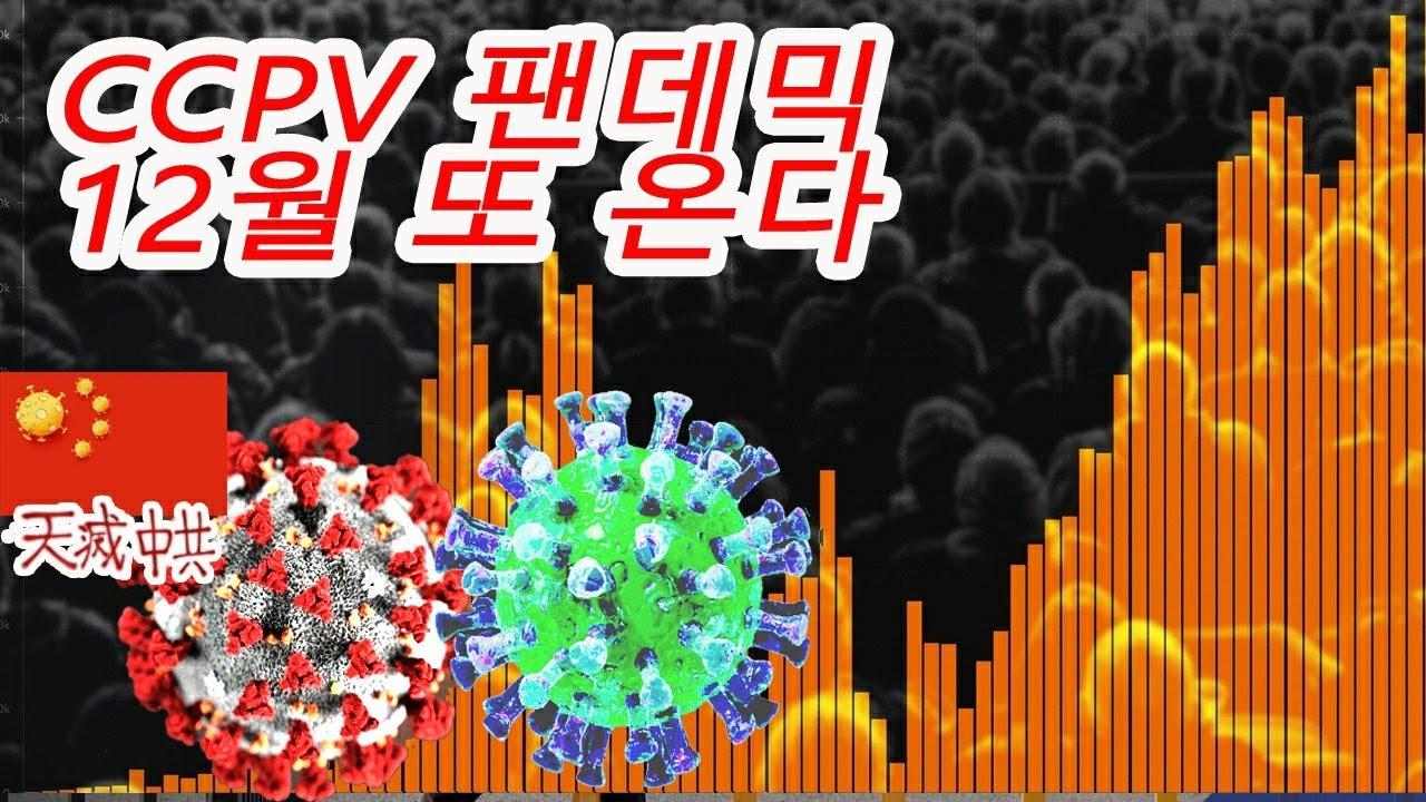더 독한 바이러스 12월 팬데믹