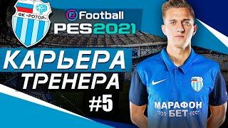 Прохождение PES 2021 [карьера] #5