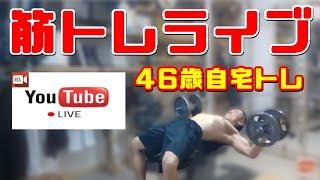 サロメの筋トレ部屋ライブ VOL.145 中高年の秘密基地 ~ (2020.10.10)