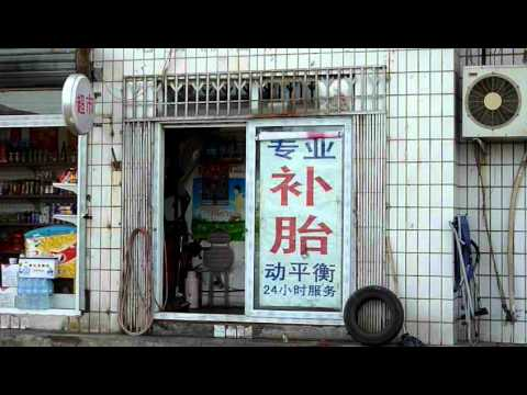 Beijing tire mounting shop.MOV