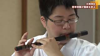 大神神社 若手神職が雅楽を学ぶ