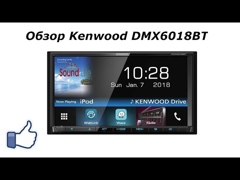 Обзор Kenwood DMX6018BT