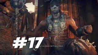 БОССЫ КИШКОДАВ И ЗАСОС - Mad Max - Прохождение #17