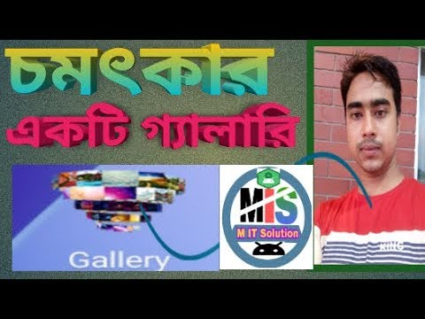 [Bangla] The Best Photo Gallery App For Android 2018 : Free Android Photo Gallery   gallery 3d Into