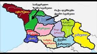 sakartvelos regionebi