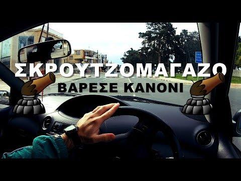 ΣΚΡΟΥΤΖΟΜΑΓΑΖΟ ΒΑΡΕΣΕ ΚΑΝΟΝΙ 💣💣💣