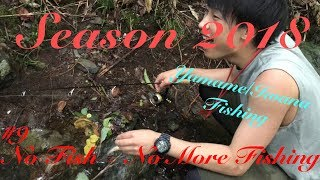 岩手県 渓流釣り Season 2018 #9 ~No Fish = No More Fishing~