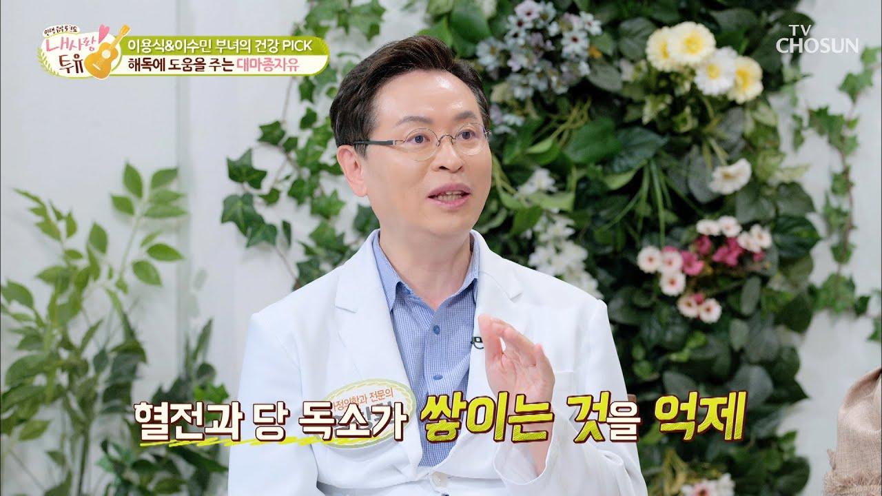 혈전·당 독소 해독해주는 성분이 90%?! 「대마종자유」 TV CHOSUN 210622 방송  | [내 사랑 투유] 56회 | TV조선