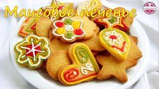 🔴 Маисовое печенье | как приготовить печенье  | рецепт песочное печенье |