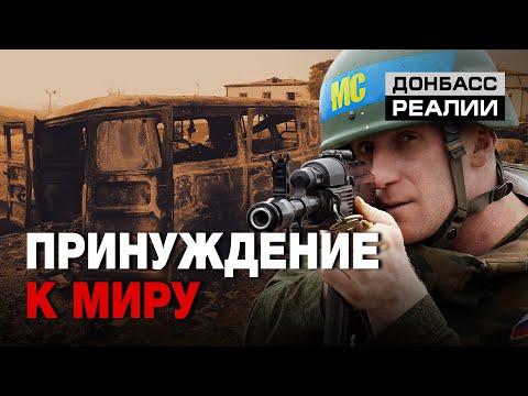 Миротворцы России: чем