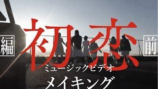 """アイドルネッサンスの""""名曲ルネッサンス""""第2弾シングル「初恋」。 ミュ..."""