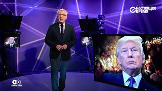 Американский 'майдан' и фейк про Путина | СМОТРИ В ОБА | № 41