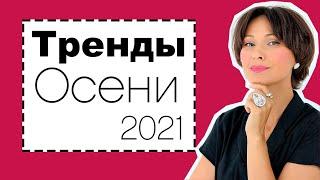 Тренды Осени 2021 - Полный Гид: Как Носить, Где Купить в Бюджетном Сегменте