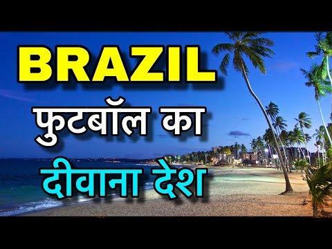 BRAZIL FACTS IN HINDI || देश या ज़हरीले सापो का अड्डा || BRAZIL LIFE STYLE AND CULTURE