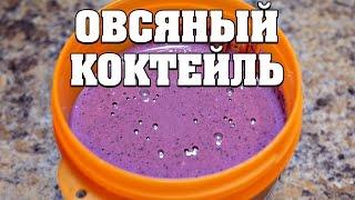 СЛАДКИЙ ОВСЯНЫЙ КОКТЕЙЛЬ ПОСЛЕ ТРЕНИРОВКИ!