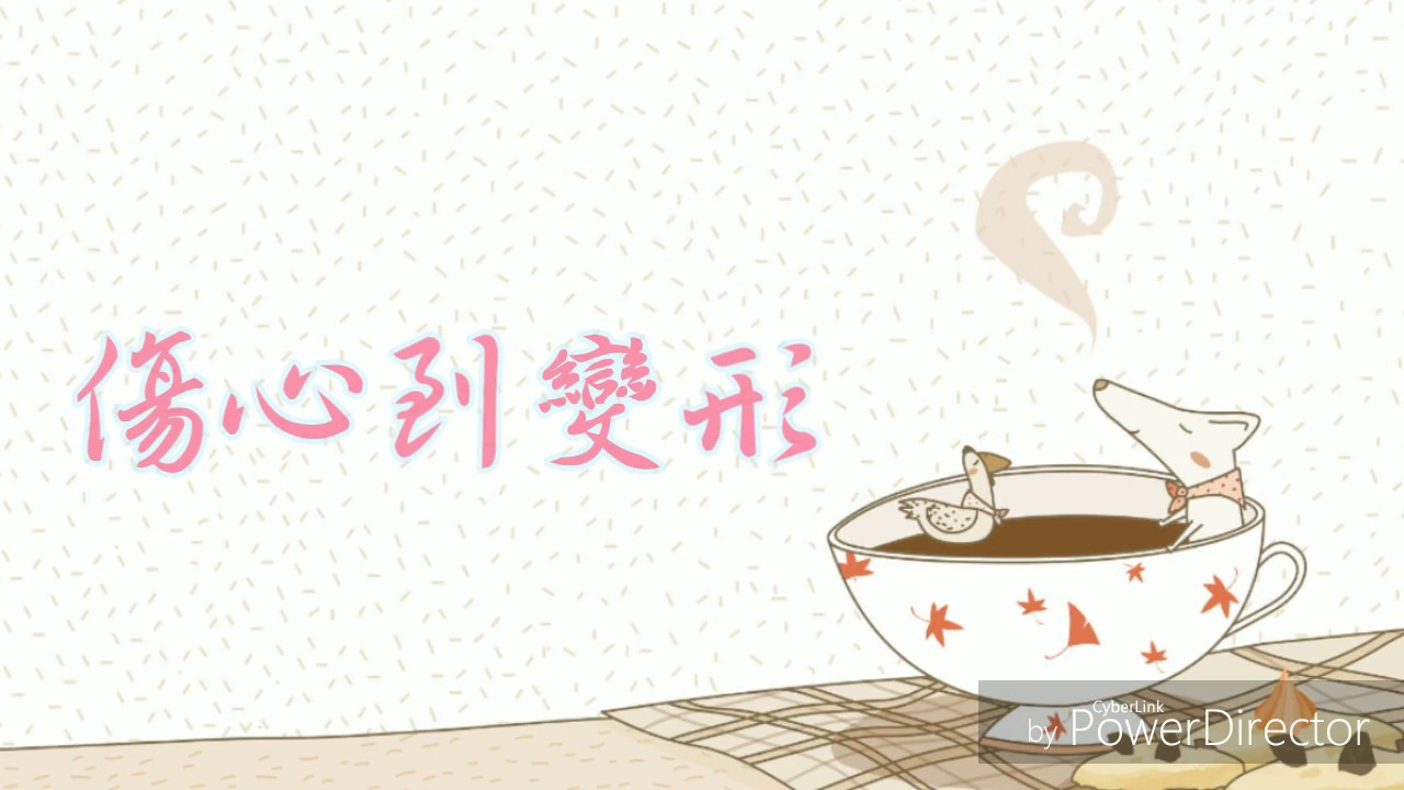 【Ann】吳業坤 Kwan Gor - 傷心到變形(中文字幕)