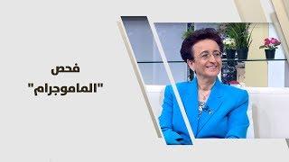"""د. امل الصمادي - فحص """"الماموجرام"""""""