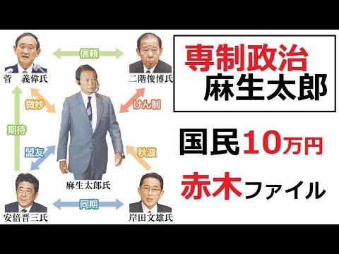 【隠居TV】麻生太郎:赤木ファイルに定額給付金第二弾