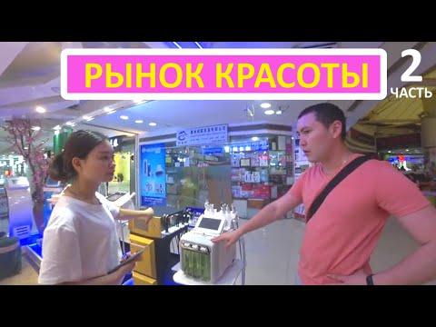 #2 часть# РЫНОК КРАСОТЫ Meibo Cheng (Китай): косметика и тара, косметологическое оборудование.