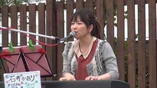 石井かおり never 美浜ニューポート 2013/4/29 石井香織 動画 29