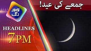 Friday Ko Eid? - News Headlines | 7:00 PM | 14 June 2018 | Lahore Rang
