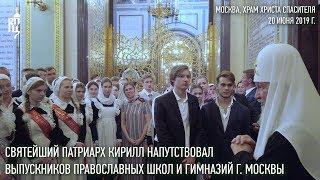 Святейший Патриарх Кирилл напутствовал выпускников православных школ и гимназий Москвы