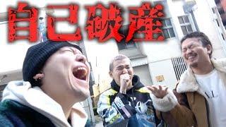 【負けたら借金】全財産7万円しかないけど、10万円じゃんけん対決します!!