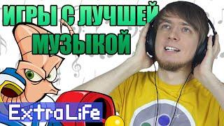 ТОП 5 ИГР С САМОЙ ЛУЧШЕЙ МУЗЫКОЙ - Extra Life
