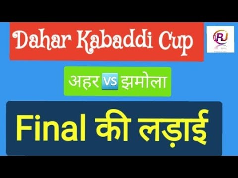 Jamola Vs Ahar || Final || At Dahar Kabaddi Cup Live Now RJ Presents YouTube
