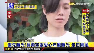 最新》搶先曝光!長榮空姐愛心年曆曝光 走田園風