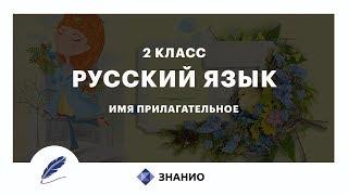 Русский язык | 2 класс | Имя прилагательное | Урок 19 | Знанио