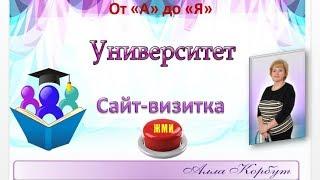 Сайт-визитка на конструкторе RuElSoft   Алла Корбут   ЗУК 15.11.17