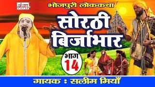 सोरठी बिर्जाभार (भाग-14)   Bhojpuri Nautanki   Bhojpuri Lokkatha   Nautanki Nach Programme