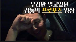 #3 모델 김도진 - 감동의 프로포즈 feat. 마이티…